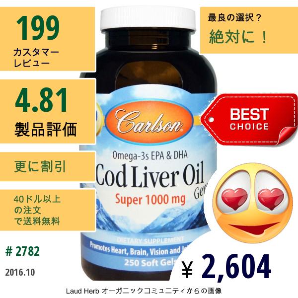 Carlson Labs, 珠玉のタラ肝油, 極上の1,000 Mg, 250ソフトゼリー