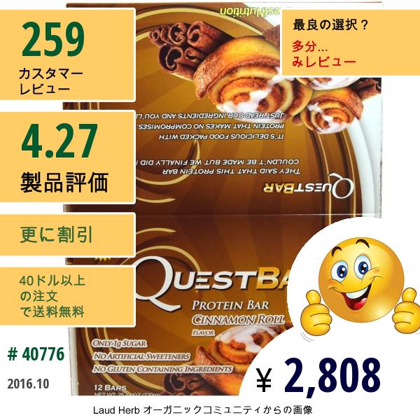 Quest Nutrition, クエストニュートリション, ナチュラルプロテインバー, シナモンロール, 12バー入り, 1個あたり2.12 Oz (60 G)