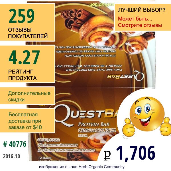 Quest Nutrition, Натуральные Белковые Плитки, Со Вкусом Булочки С Корицей, 12 Плиток, 2.12 Унций (60 Г) В Каждой