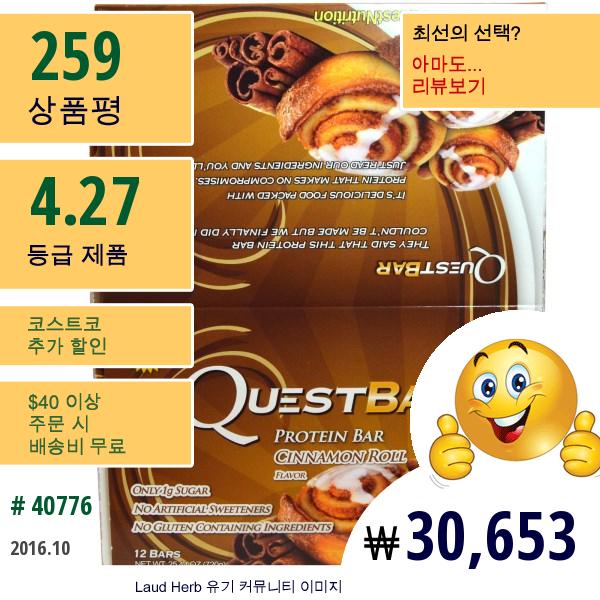 Quest Nutrition, 내츄럴 프로틴 바, 시나몬롤, 12개, 각 2.12 Oz (60 G)