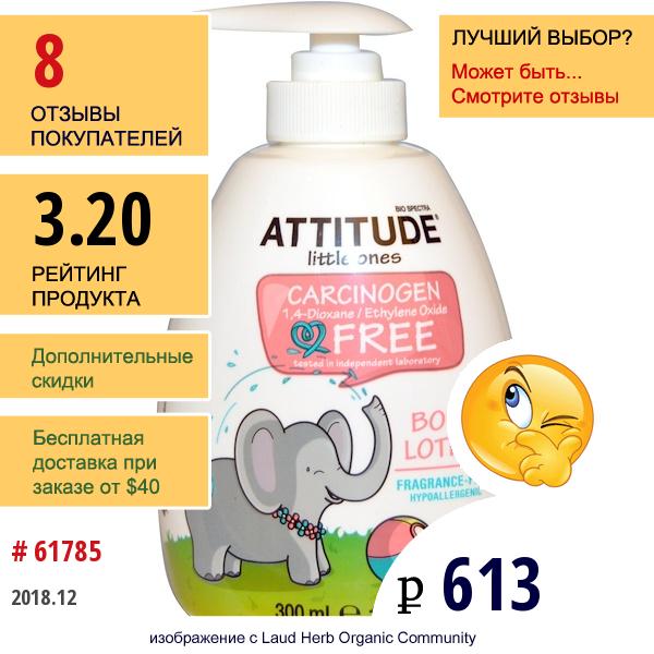 Attitude, Little Ones, Лосьон Для Тела, Без Запаха, 10 Жидких Унций (300 Мл)