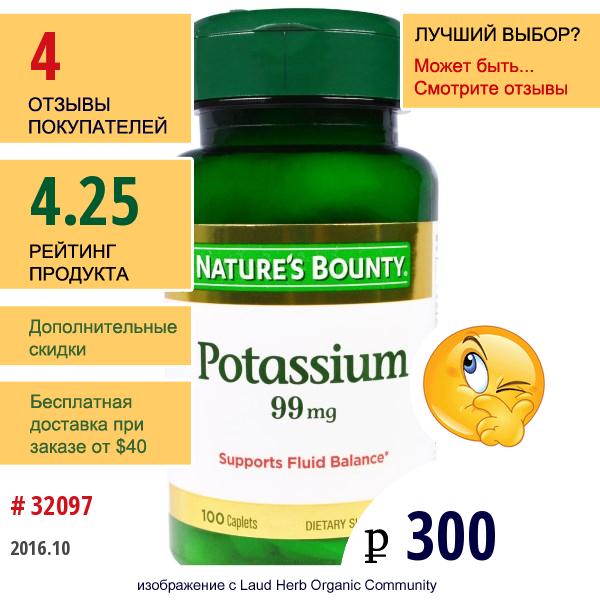 Natures Bounty, Калий, 99 Мг, 100 Таблеток