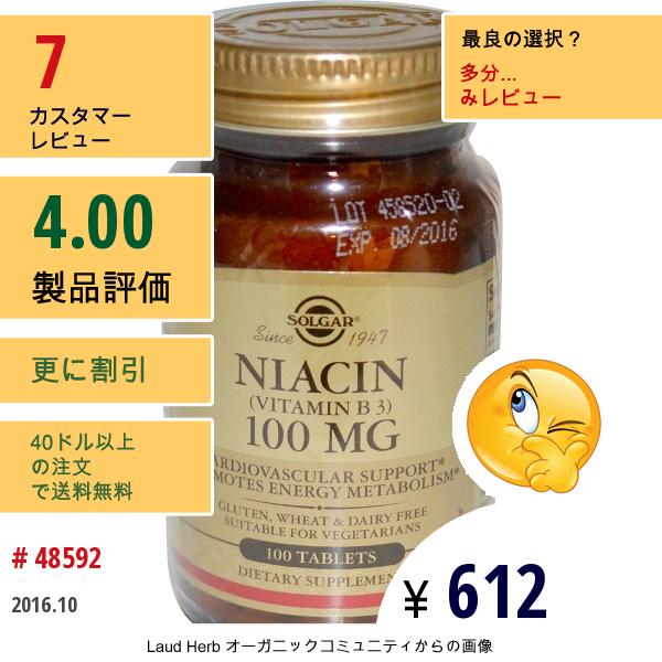 Solgar, Niacin, 100Mg, 100 Tablets