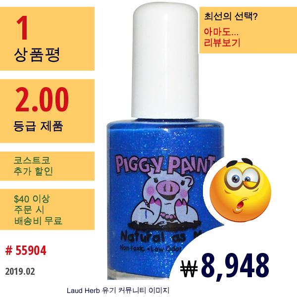 Piggy Paint, 네일 폴리시, Spankn 블루, 0.5 액량 온스 (15 밀리리터)