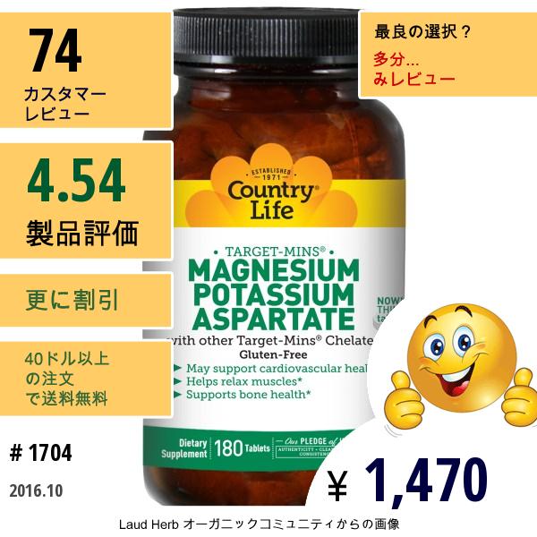 Country Life, マグネシウムカリウム アスパラギン酸, 180錠