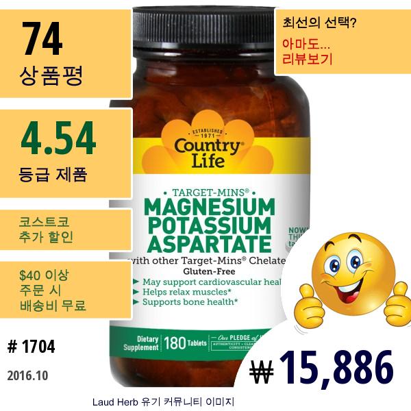 Country Life, 마그네슘 포타슘 아스파르트산염, 180 타블렛