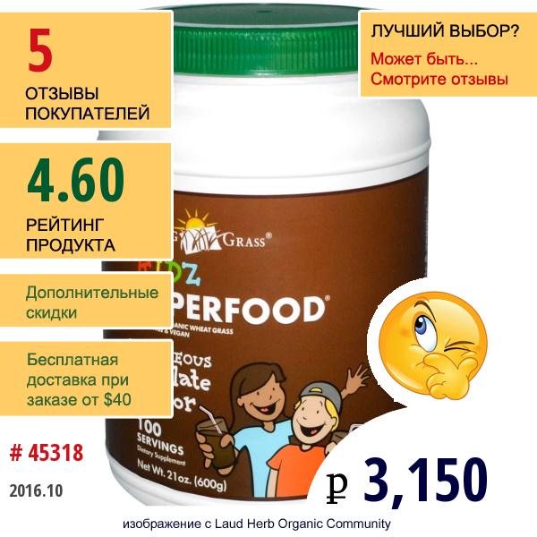 Amazing Grass, Kidz Superfood, Непревзойденный Шоколад, 21 Унция (600 Г)