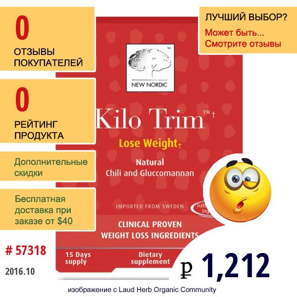 New Nordic Us Inc, Kilo Trim, 45 Таблеток