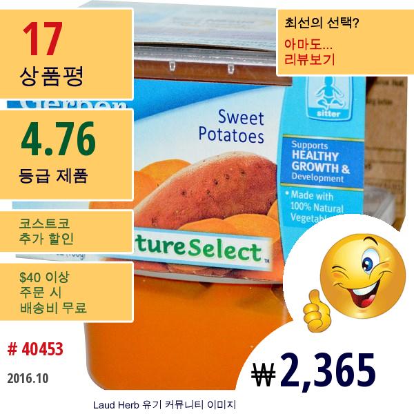 Gerber, Nature Select, 2Nd Foods, 고구마, 2 팩, 각 3.5 Oz (99 G)