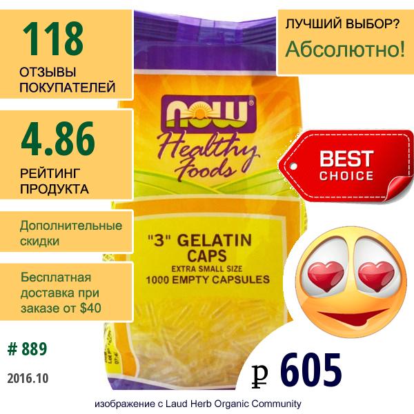 Now Foods, Желатиновые Капсулы 3, Самого Малого Размера, 1000 Пустых Капсул