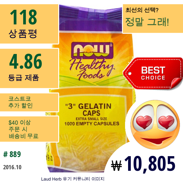 Now Foods, 3 젤라틴 캡스, 엑스트라 스몰 사이즈, 1000 엠티 캡슐