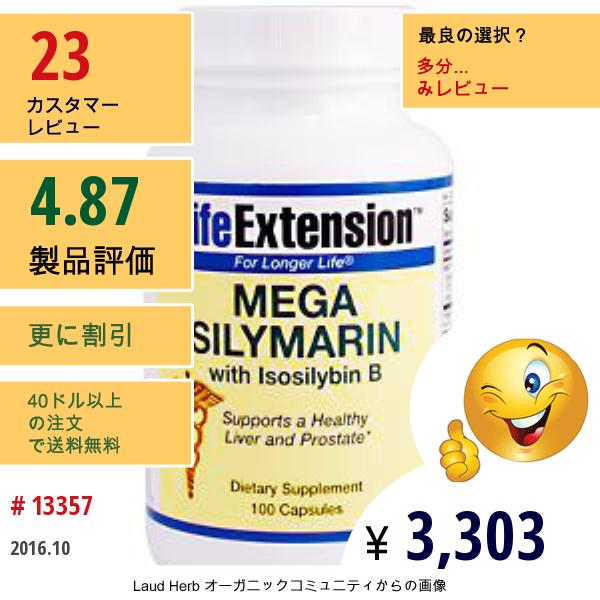 Life Extension, 最適化ミルクシッスル、100カプセル