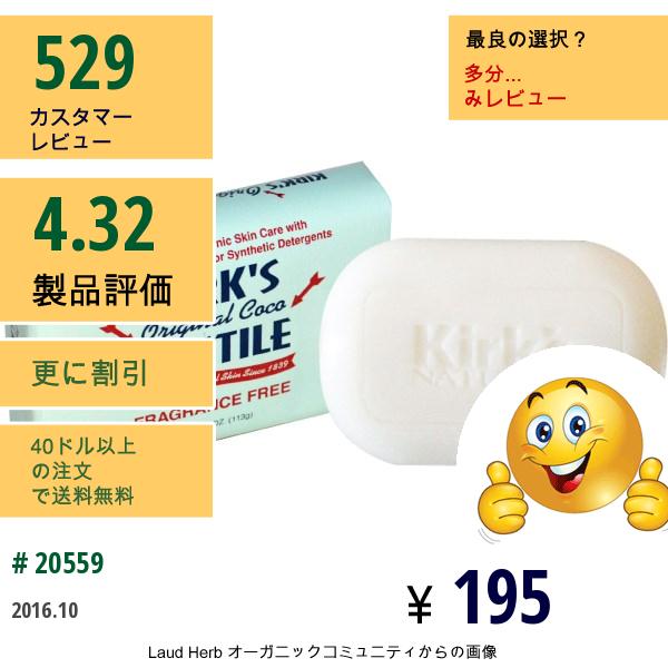 Kirks, オリジナル・ココ・カスティーユバーソープ, 無香料, 4 オンス (113 G)