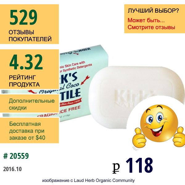 Kirks, Оригинальное Кастильское Мыло С Кокосом, Без Отдушек, 4 Унции (113 Г)
