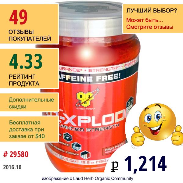 Bsn, N.o.-Xplode 2.0, プレトレーニング・イグナイター, アドバンスト・ストレングス, フルーツパンチ, カフェインフリー, 15.9 オンス (450 G)