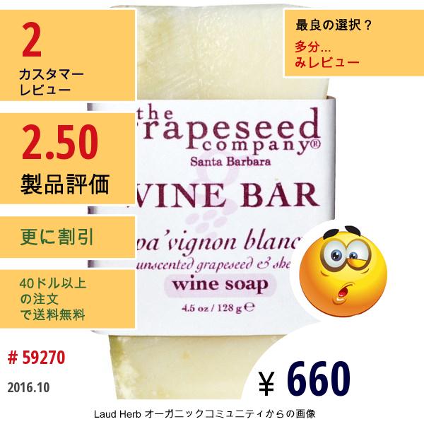 The Grapeseed Company Santa Barbara, Spa Vignon Blanc Wine Bar Soap 4.5Oz