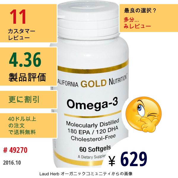 California Gold Nutrition, オメガ-3, 60ソフトジェル