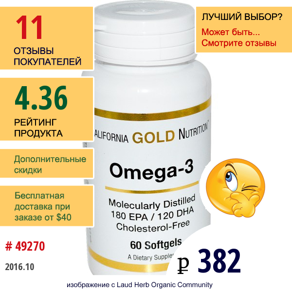 California Gold Nutrition, Омега-3, 60 Гелевых Капсул