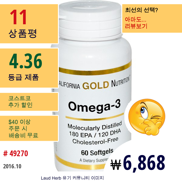 California Gold Nutrition, 오메가-3, 60 소프트젤