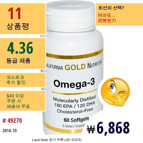 California Gold Nutrition, 오메가-3, 60 소프트젤