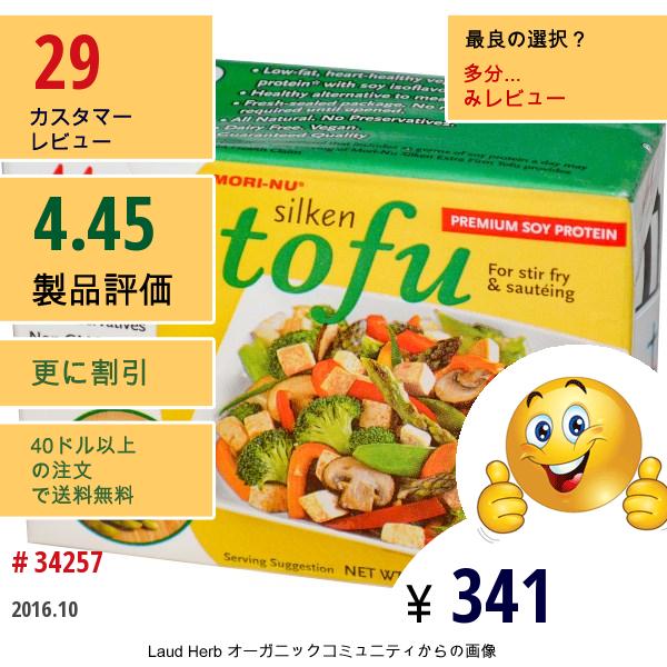 Mori-Nu, 絹ごし豆腐、特にかため、12.3オンス(349 G)