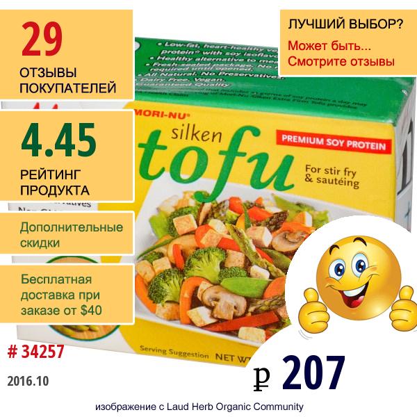Mori-Nu, Шелковый Тофу, Твердый, 12,3 Унции (349 Г)