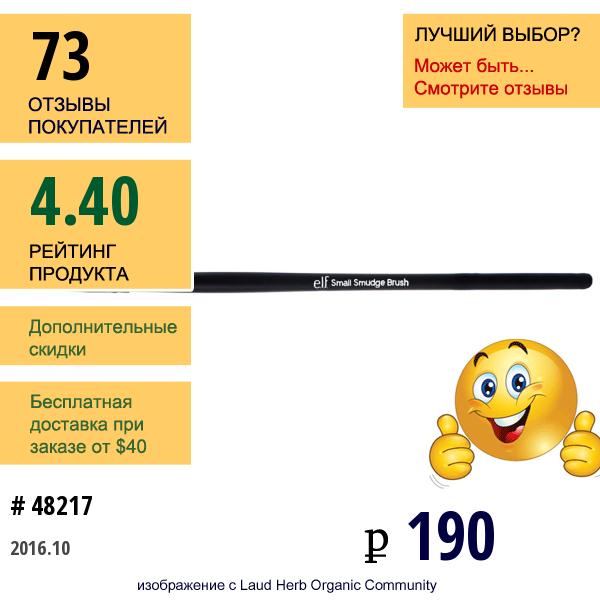 E.l.f. Cosmetics, Studio, Малая Кисть Для Растушевывания