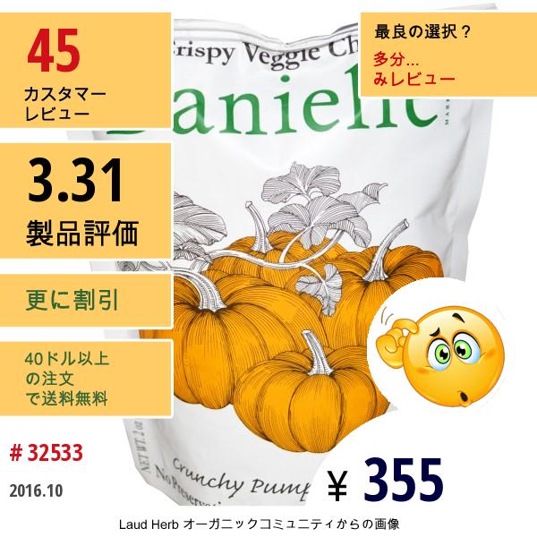 Danielle Chips, クリスピー・ベジ・チップス, クランチー・パンプキン,  2 Oz (56 G)