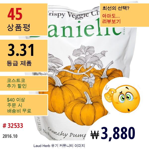 Danielle Chips, 바삭 채소칩스, 크런치 호박,  2 온스 (56 그램)