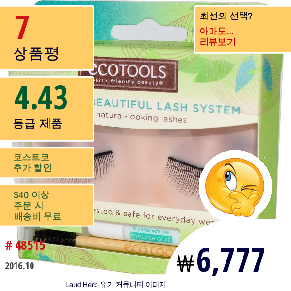 Ecotools, Everyday Defintion Lashes