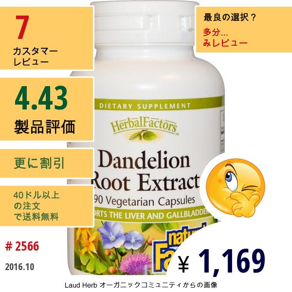 Natural Factors, タンポポの根のエキス、ベジキャップ90 錠