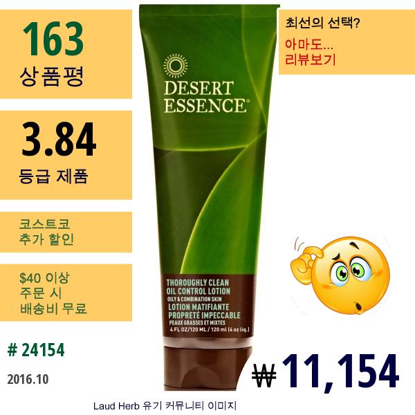 Desert Essence, 완벽한 클린 오일 컨트롤 로션, 지성 & 복합성 피부, 4 Fl Oz (120 Ml)