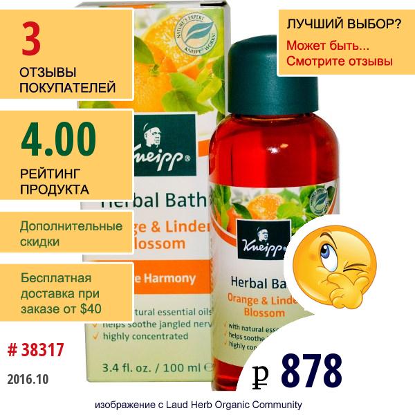 Kneipp, Травяная Ванна, Чистая Гармония, Апельсин И Липовый Цвет 3.4 Жидких Унции (100 Мл)