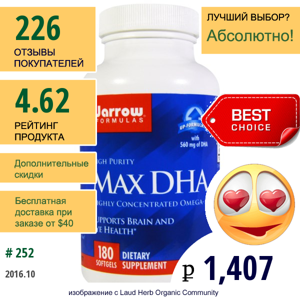 Jarrow Formulas, Max Dha (Дгк), 180 Желатиновых Капсул