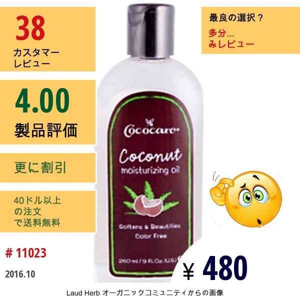 Cococare, ココナッツ・モイスチャライジングオイル, 9 液量オンス(260 Ml)