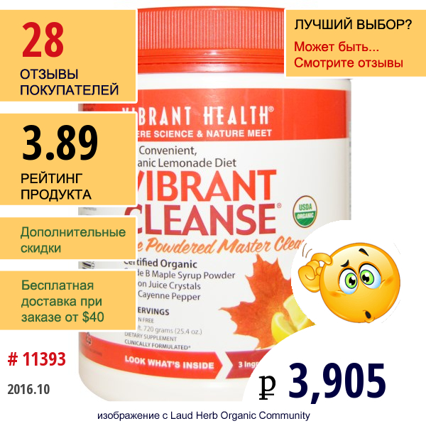 Vibrant Health, Organic, Сочная Очистка, Профессиональная Очистка В Порошке, 25,4 Унции (720 Г)