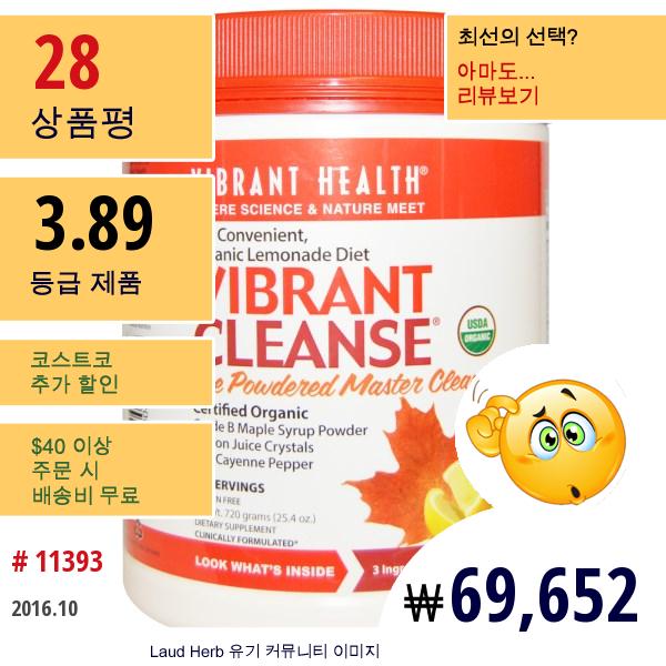 Vibrant Health, 유기농, Vibrant Cleanse, 분말 마스터 클렌즈, 25.4 온스 (720 G)