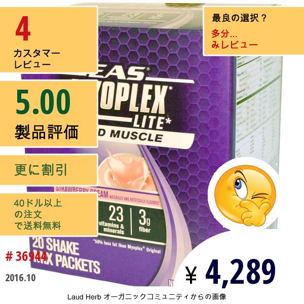 Eas, Myoplex®(マイオプレックス)ライト 筋肉を作る シェイクミックス、ストロベリークリーム味、20 パケット、各 1.9 オンス (54 G)