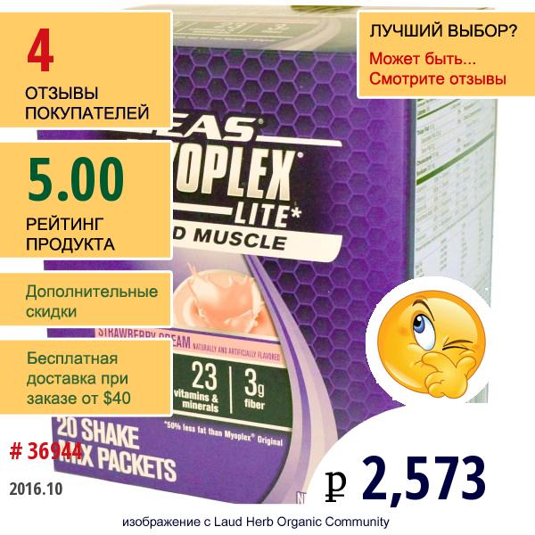 Eas, Коктейль Для Роста Мышц Myoplex Lite, Клубничный Крем, 20 Пакетиков, 1,9 Унции (54 Г) Каждый