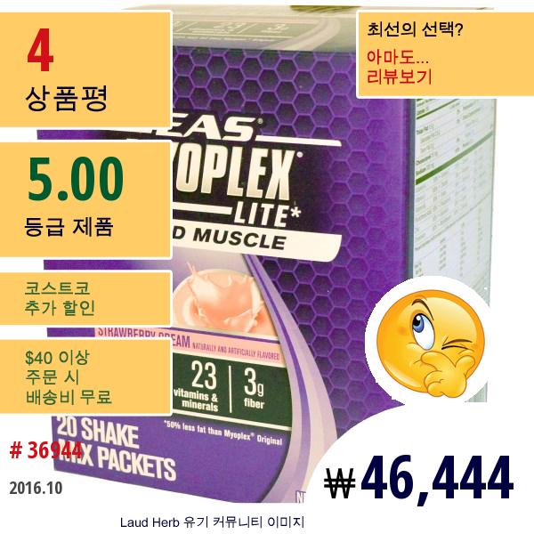 Eas, 마이오플렉스 라이트 근육형성 쉐이크 믹스, 스트로베리 크림, 패킷 20개입, 1.9 Oz (각 54 G)
