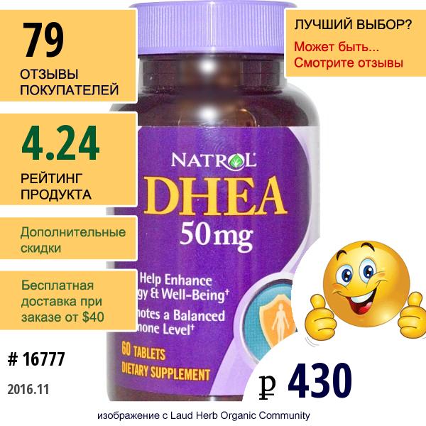 Natrol, Dhea, 50 Мг, 60 Таблеток