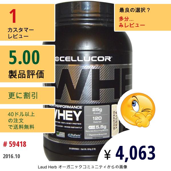 Cellucor, Cor-パーフォーマンス™, ホエイ・ホイップトバニラ, 2 ポンド (924 G)