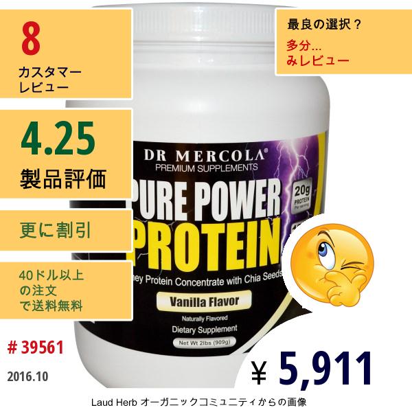 Dr. Mercola, プレミアムサプリメント, プレミアムサプリメント, ピュア・パワー・プロテイン, バニラ味, 2 ポンド (909 G)