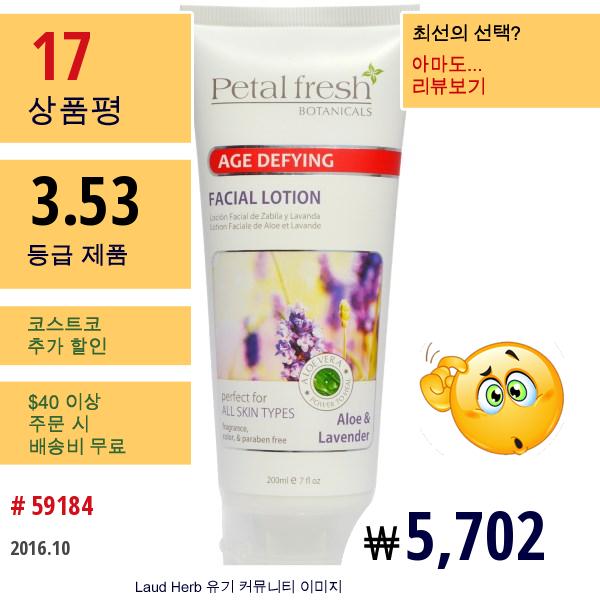 Petal Fresh, Botanicals Aloe & Lavender Facial Lotion, 7.oz