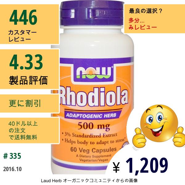 Now Foods, イワベンケイ属(Rhodiola), 500 Mg, 60粒(ベジタリアンカプセル)