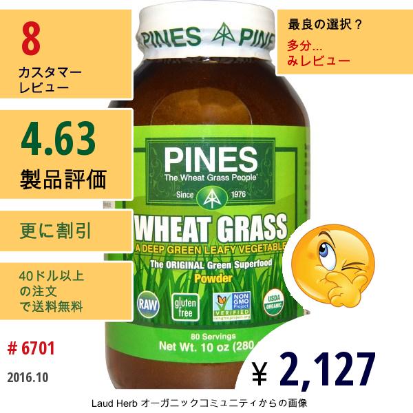 Pines International, ウィートグラスパウダー、 10オンス (280 G)