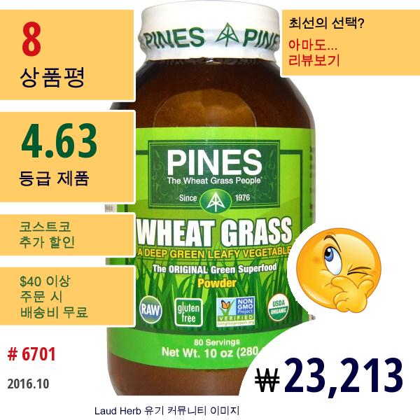 Pines International, 밀싹 파우더, 10 온스 (280 G)