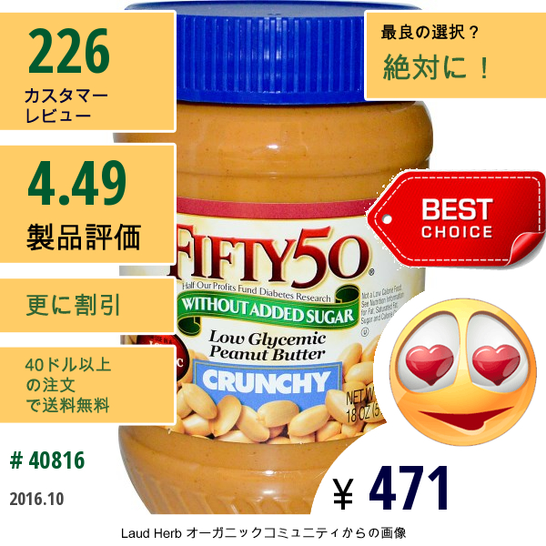Fifty 50, 低血糖ピーナッツバター, クランチー, 18 オンス(510 G)