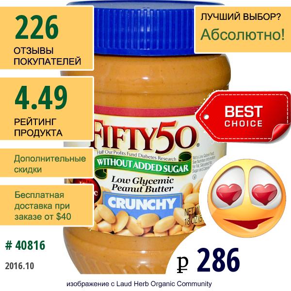 Fifty 50, Арахисовое Масло С Низким Гликемическим Индексом, Хрустящее, 18 Унций (510 Г)