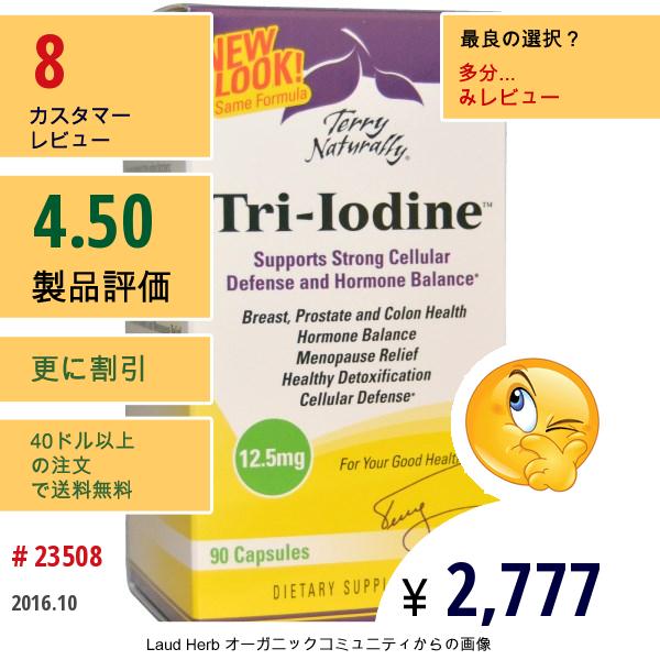 Europharma, Terry Naturally, Terry Naturally、 Tri-Iodine、 12.5 Mg、カプセル90 錠